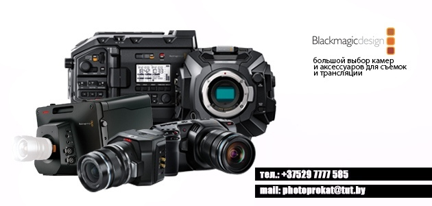 Прокат и аренда камера Blackmagic Ursa Mini Pro 4,6K 4K Pocket Micro Studio