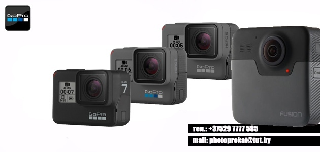 прокат аренда экстрим камер Gopro Hero 7 6 5 4 Black в Минске