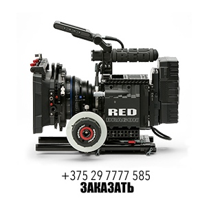 Аренда кинокамеры RED DRAGON в Минске!